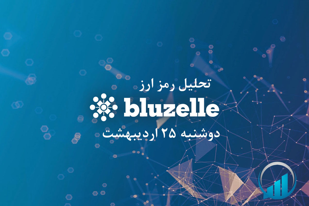 تحلیل ارز BLZ