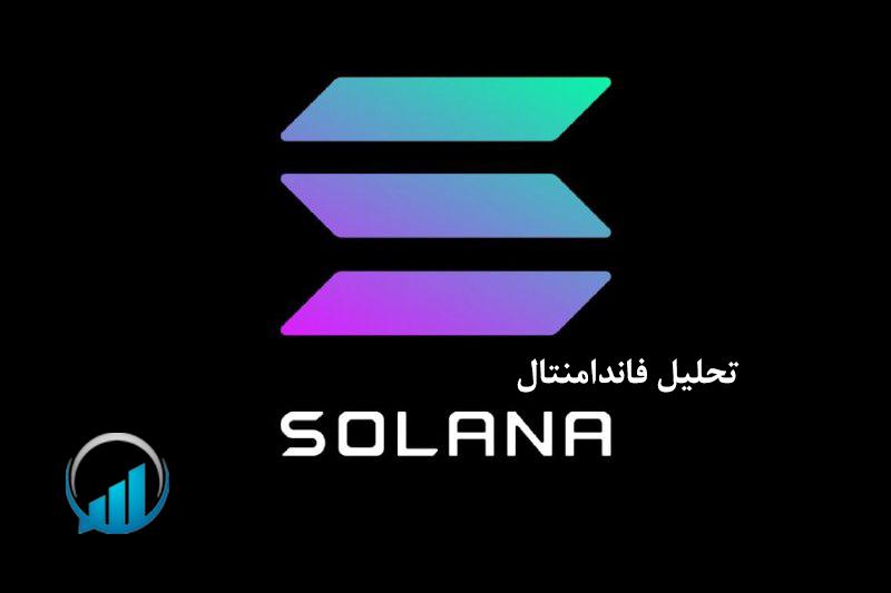 تحلیل سولانا