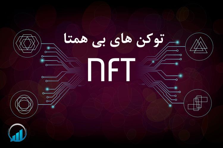 توکن های بی همتا (NFT)