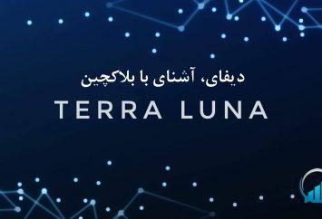 دیفای، آشنایی با بلاکچین Terra(Luna)