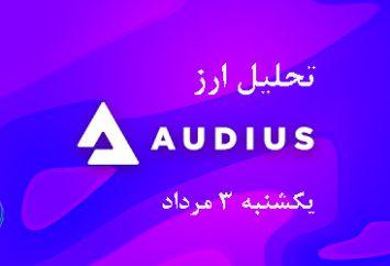 تحلیل ارز آدیوس