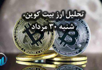 تحلیل ارز بیت کوین، شنبه 30 مرداد