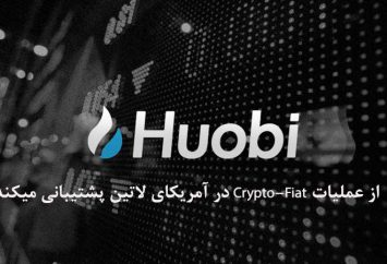Huobi از عملیات Crypto-Fiat در آمریکای لاتین پشتیبانی میکند