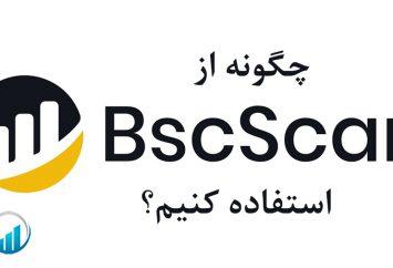 چگونه از BscScan استفاده کنیم؟
