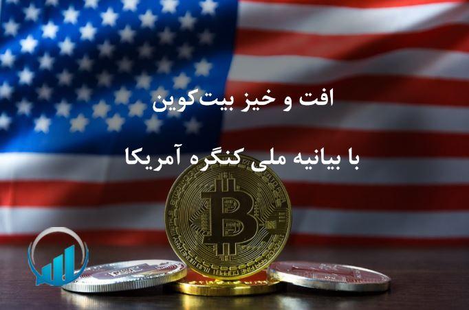 افت و خیز بیت کوین با بیانیه مالیات کنگره آمریکا