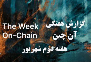 گزارش هفتگی آن چین، هفته دوم