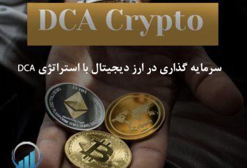 سرمایه گذاری در ارز دیجیتال با استراتژی DCA
