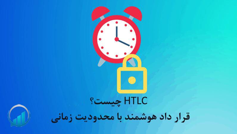 HTLC چیست؟ قرار داد هوشمند با محدودیت زمانی