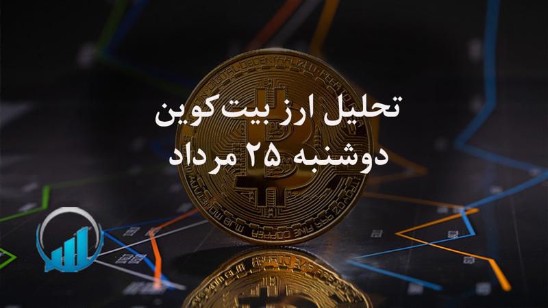 تحلیل ارز بیت کوین دوشنبه 25 مرداد