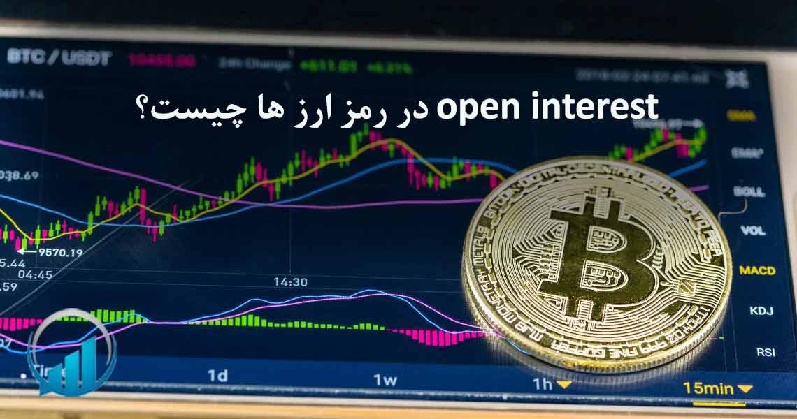open interest در رمز ارز ها چیست؟