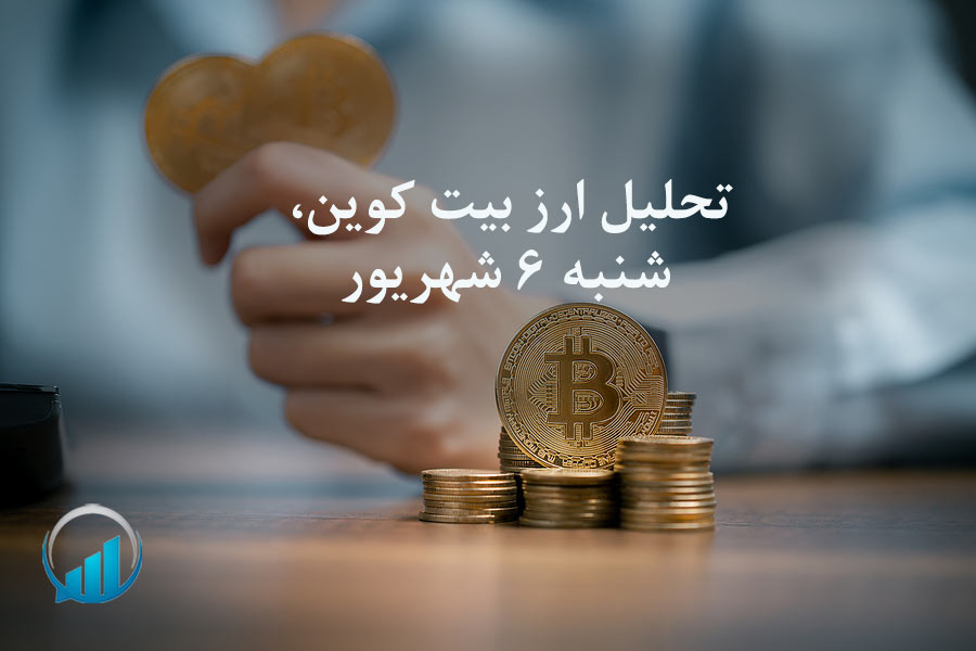 تحلیل ارز بیت کوین، شنبه 6 شهریور