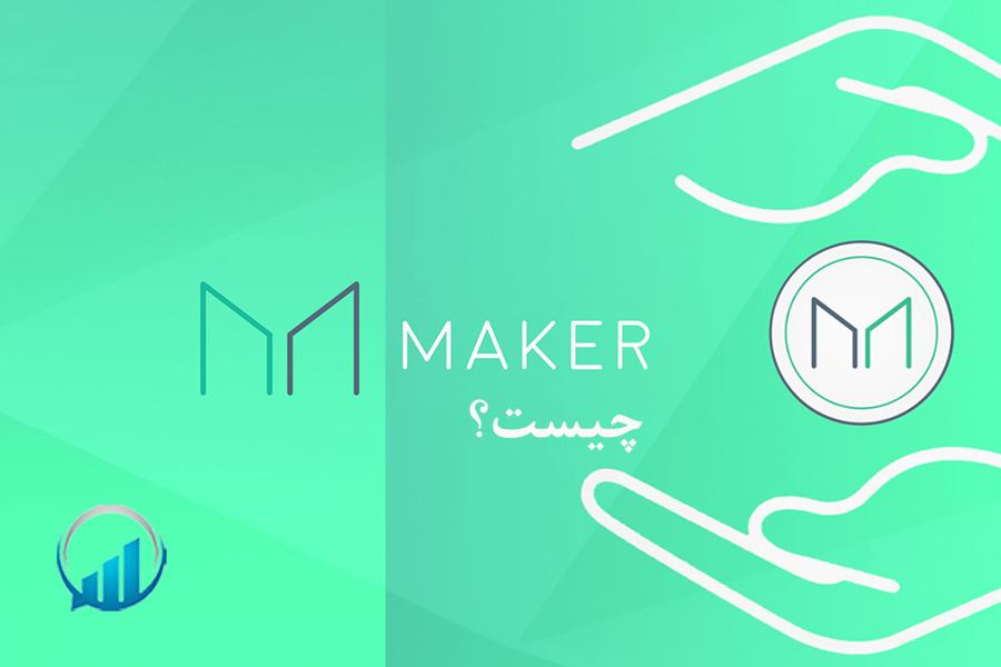 MakerDao چیست؟