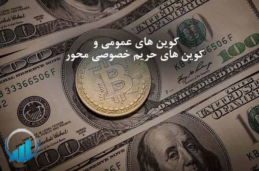 public coin