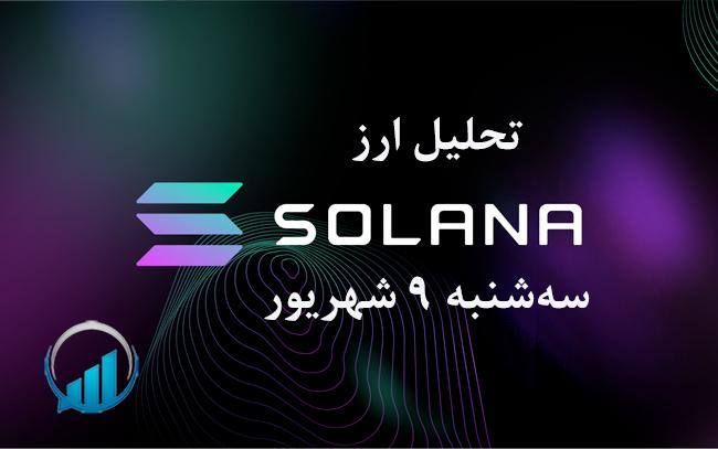 تحلیل ارز سولانا، سه شنبه 9 شهریور