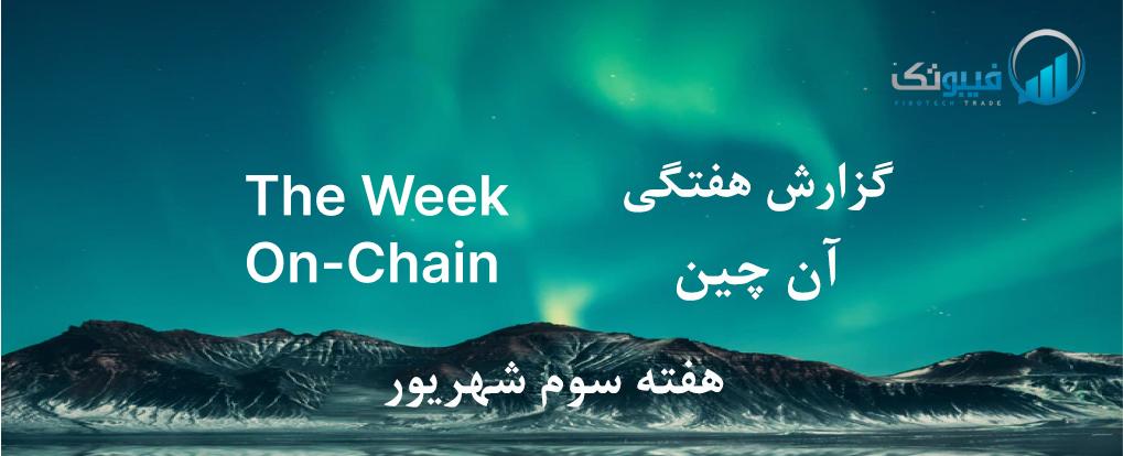 گزارش هفتگی آن چین، هفته سوم شهریور