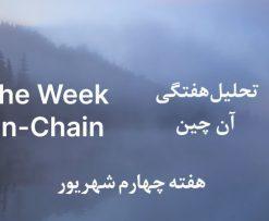 تحلیل هفتگی آن چین، هفته چهارم شهریور