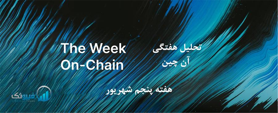 تحلیل هفتگی آن چین، هفته پنجم شهریور
