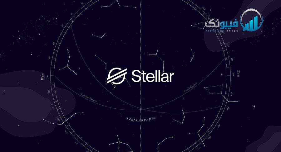 آشنایی با ارز دیجیتال استلار (Stellar)