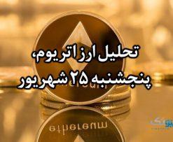 تحلیل ارز اتریوم، پنجشنبه 25 شهریور