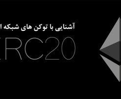 آشنایی با توکن های شبکه اتریوم (ERC-20)