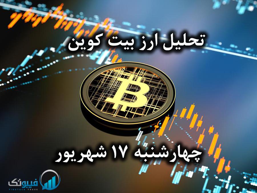 تحلیل ارز بیت کوین، چهارشنبه 17 شهریور