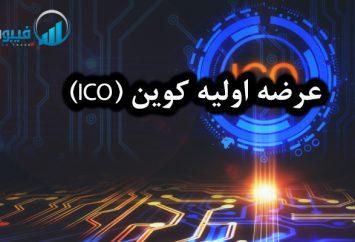 عرضه اولیه کوین (ICO)