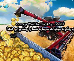 کشت سود (Yield Farming) چیست و چگونه میتواند سرمایه شما را چند برابر کند؟