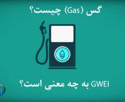 گس (Gas) چیست؟ GWEI به چه معنی است؟