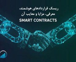 ریسک قراردادهای هوشمند، معرفی، مزایا و معایب آن