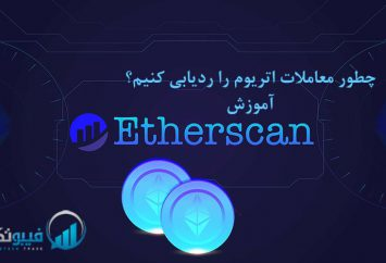 چطور معاملات اتریوم را ردیابی کنیم؟ آموزش EtherScan