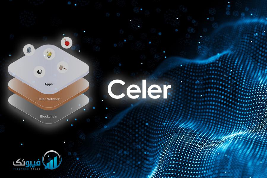 چه چیزی Celer را منحصر به فرد میکند؟