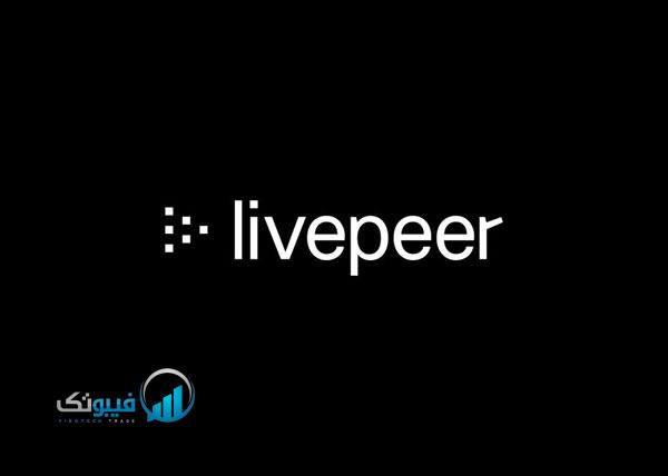 Livepeer چگونه کار میکند؟