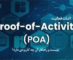 اثبات فعالیت (POA) چیست و راهکار آن چه کاربردی دارد؟
