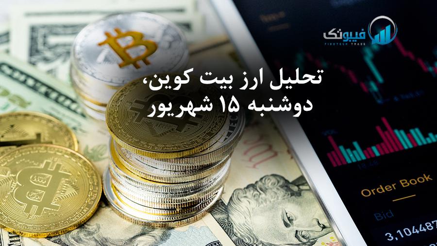 تحلیل ارز بیت کوین، دوشنبه 15 شهریور