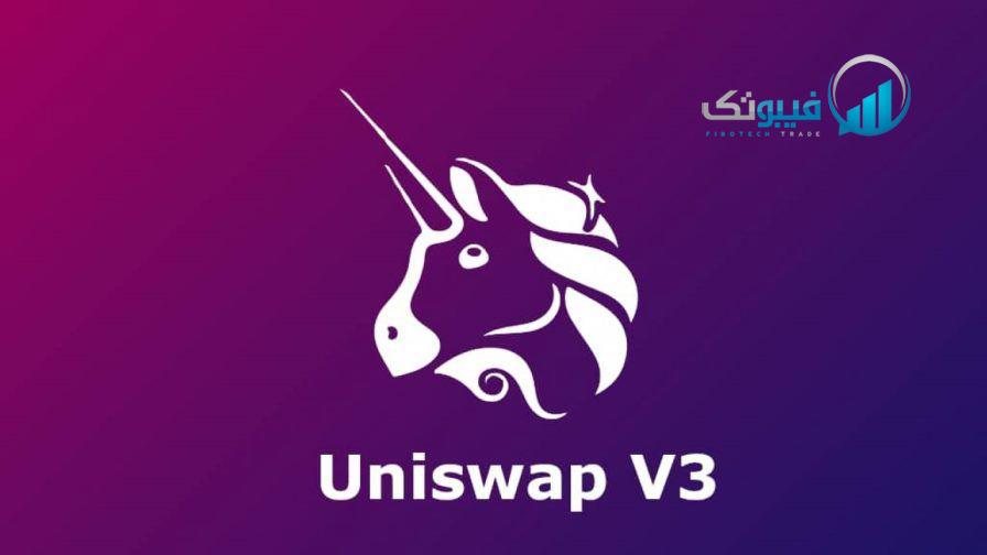 UniSwapV3 چیست؟