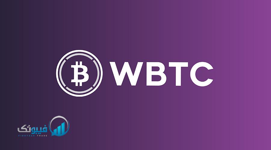 رپد بیت کوین (WBTC) چیست؟
