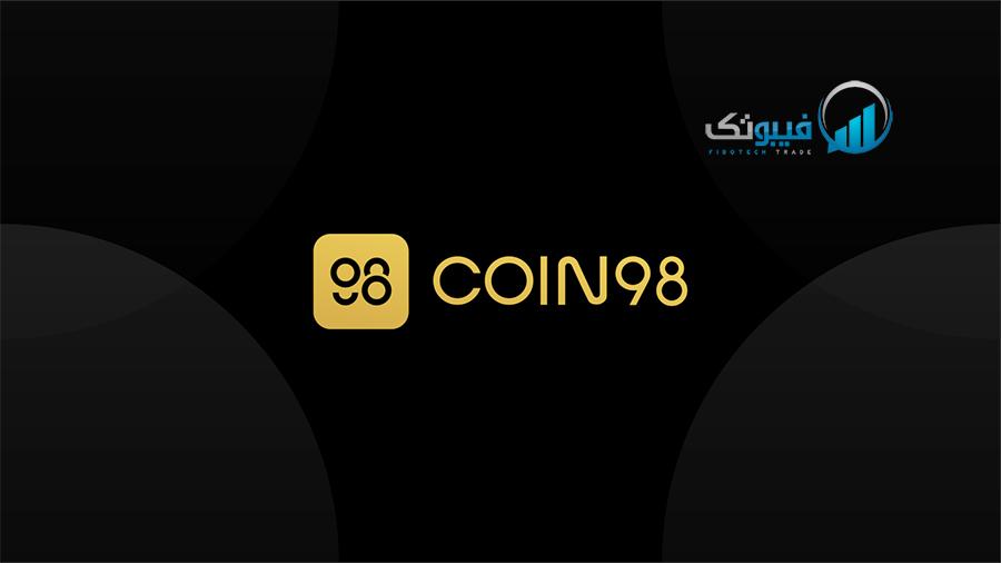 توکن C98 چیست؟