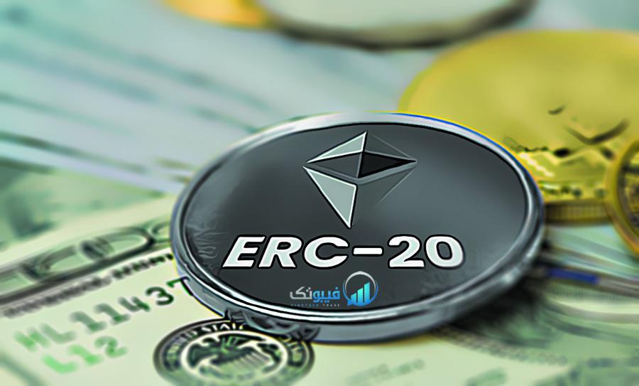 توکن ERC-20 چیست؟