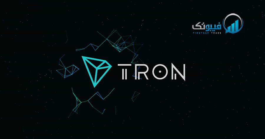ترون (TRX)
