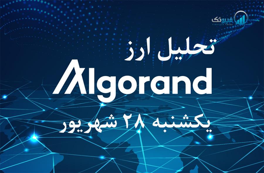 تحلیل ارز آلگوراند، یکشنبه 28 شهریور