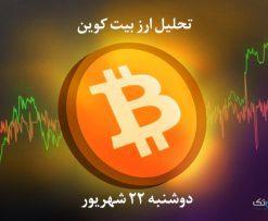 تحلیل ارز بیت کوین، دوشنبه 22 شهریور