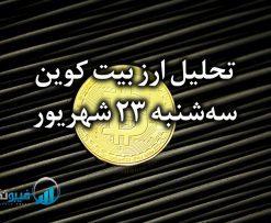 تحلیل ارز بیت کوین، سه شنبه 23 شهریور