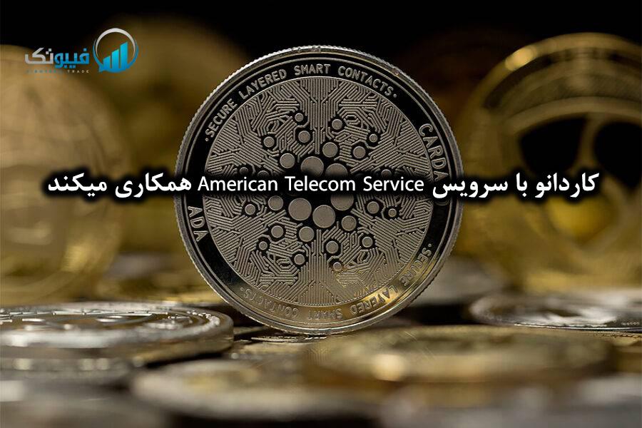 کاردانو با سرویس American Telecom Service همکاری میکند