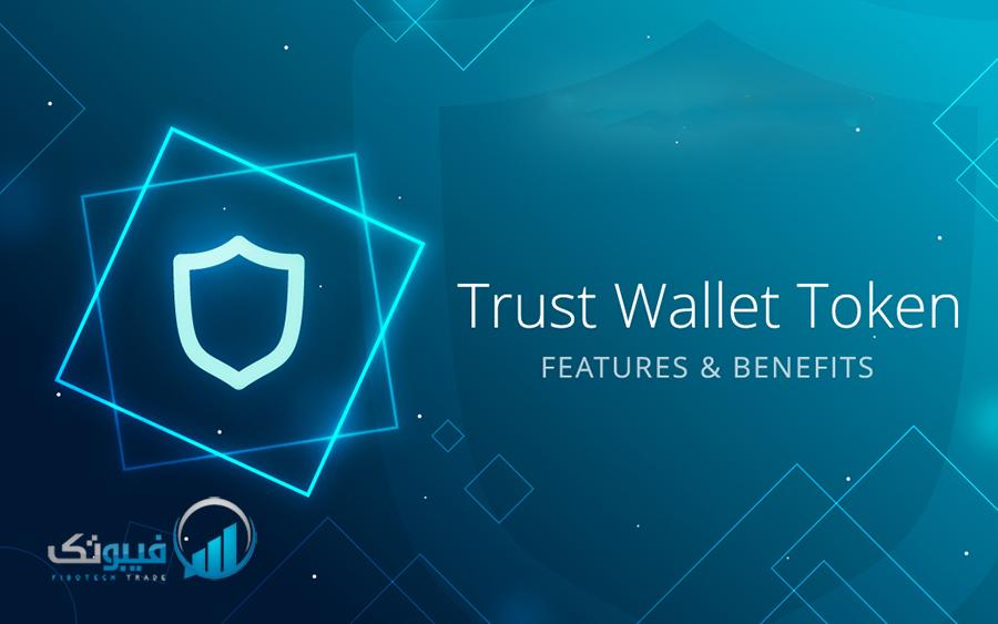 توضیح توکن های Trust Wallet