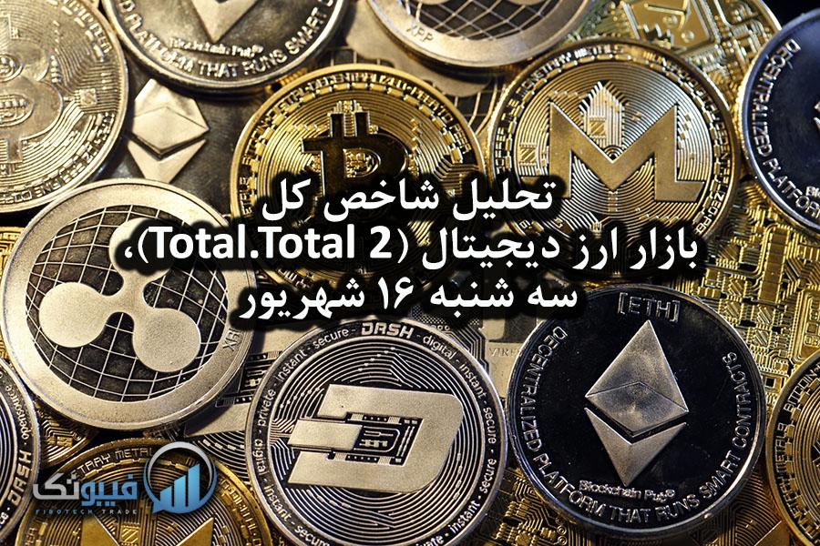 تحلیل شاخص کل بازار ارز دیجیتال (Total.Total 2)، سه شنبه 16 شهریور