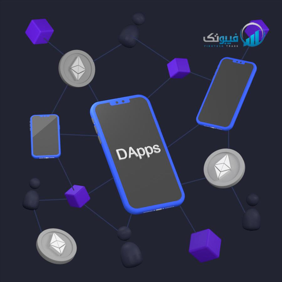 برنامه های غیر متمرکز (DApps)