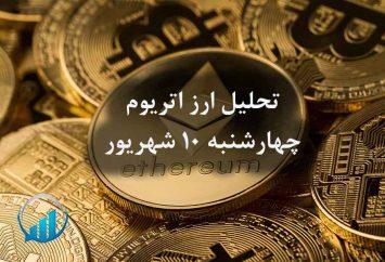 تحلیل ارز اتریوم، چهارشنبه 10 شهریور