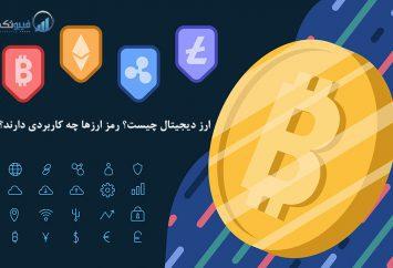 ارز دیجیتال چیست؟ رمز ارزها چه کاربردی دارند؟