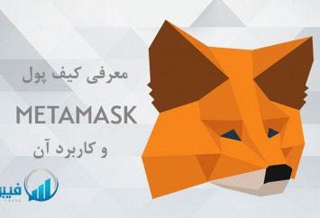 معرفی کیف پول متامسک ( meta mask) و کاربرد آن