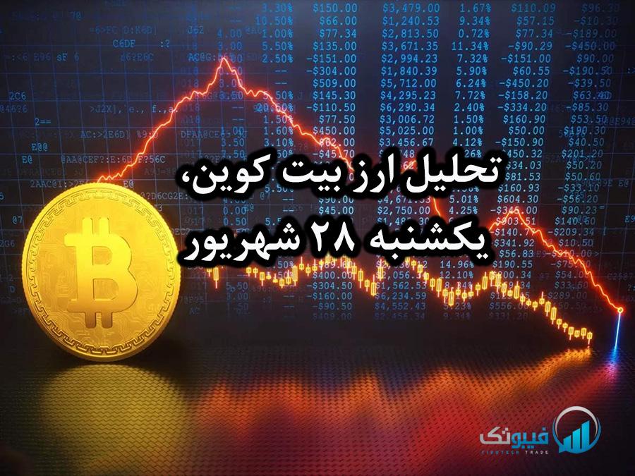 تحلیل ارز بیت کوین، یکشنبه 28 شهریور